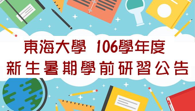 106學年 新生暑期研習先修課程
