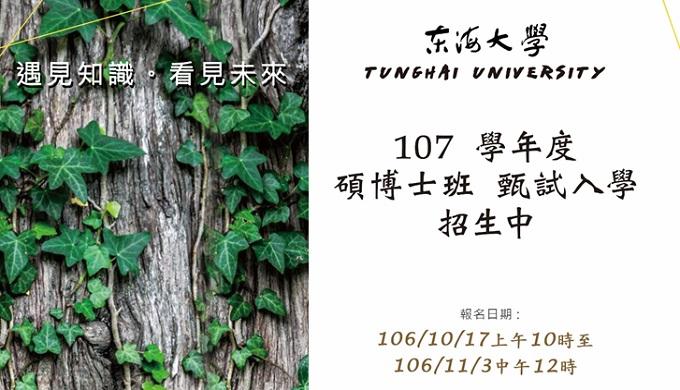 107學年度 東海大學碩博士班甄試入學,招生中!