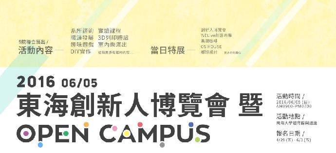 2016東海創新人博覽會暨Open Campus