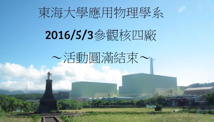 2016/5/3參觀核四廠,活動圓滿結束~