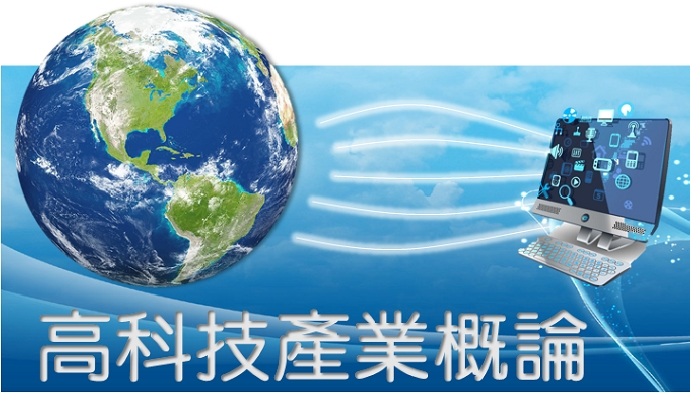 2016-12-27 英特盛科技經理 彭力俊先生  [觸動新世界Touch and interactive technology introduction and trend]