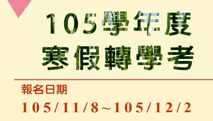 105學年度 寒假轉學考 開放報名!