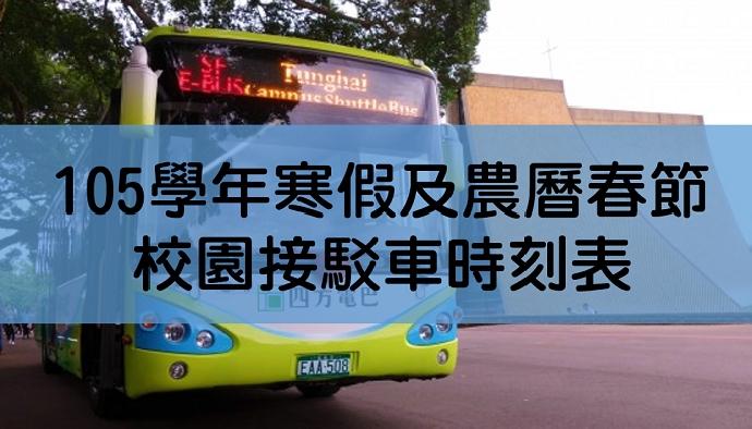 105學年寒假及農曆春節校園接駁車時刻表