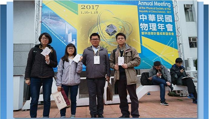 2017 物理年會,系上的同學們踴躍參與並發表研究成果!