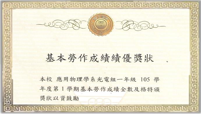 本系光電組一年級榮獲勞作成績績優!