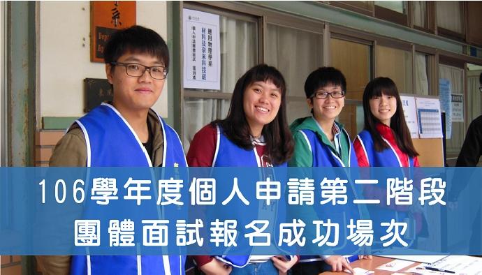 106學年度個人申請第二階段團體面試報名成功場次查詢。