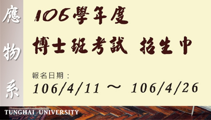 106學年度 應物系博士班考試,招生中~