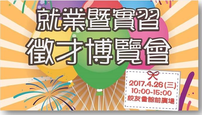東海大學徵才博覽會,4/26邀你一起來找機會!