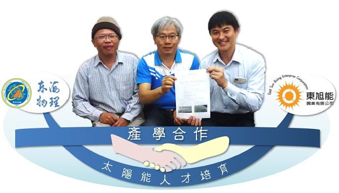 [產學合作] 太陽能人才培育 - 東旭能興業有限公司
