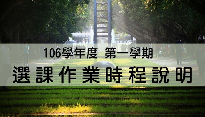 106學年度第1學期  選課相關說明
