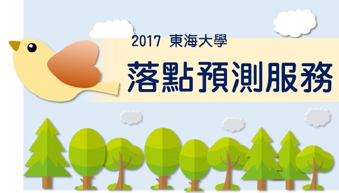 2017 東海大學免費 [落點預測服務] ,上線啦!!