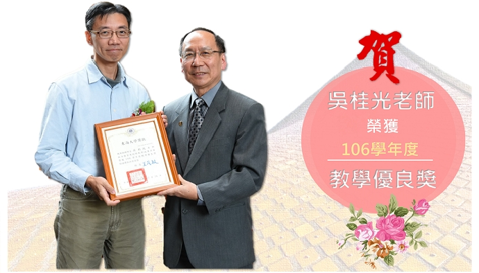 狂賀!本系吳桂光老師榮獲106學年度 教學優良獎。