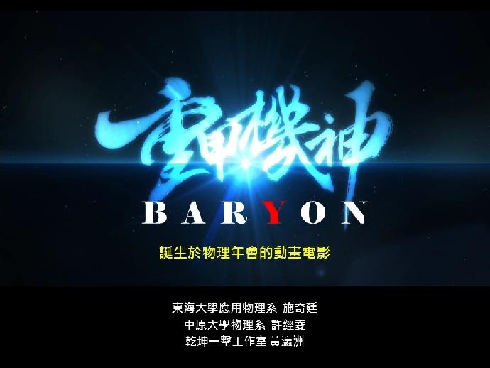 全世界第一部!誕生於「物理學會年會」的動畫電影 – 重甲機神Baryon(東海大學應用物理系謹製)