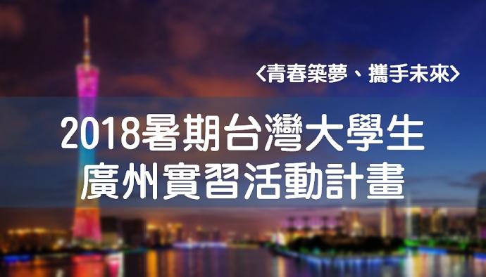 2018年暑期台灣大學生廣州實習活動計畫