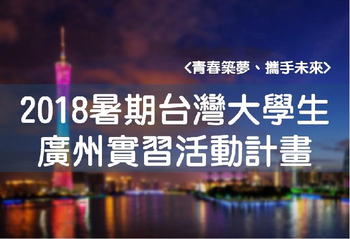 2018年暑期台灣大學生廣州實習活動計畫招募