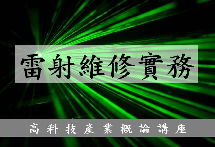 高科技產業概論講座: 騰捷精密科技 范譽騰董事長[雷射維修實務]