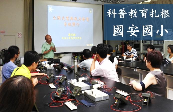 科普教育扎根: 台中市國安國小教師群來本系認識太陽光電與風力發電系統