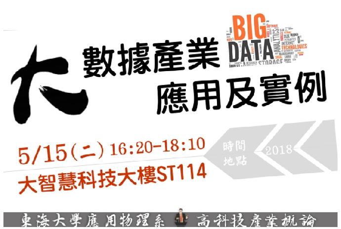 高科技產業概論講座: 意藍資訊 蕭玉中副總經理 [大數據產業應用與實例]