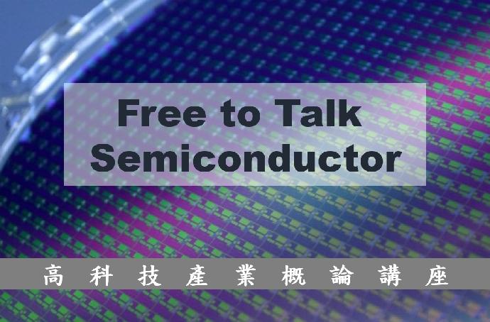 高科技產業概論講座: 台灣積體電路製造股份有限公司研發部  吳偉成經理 [Free to Talk Semiconductor]