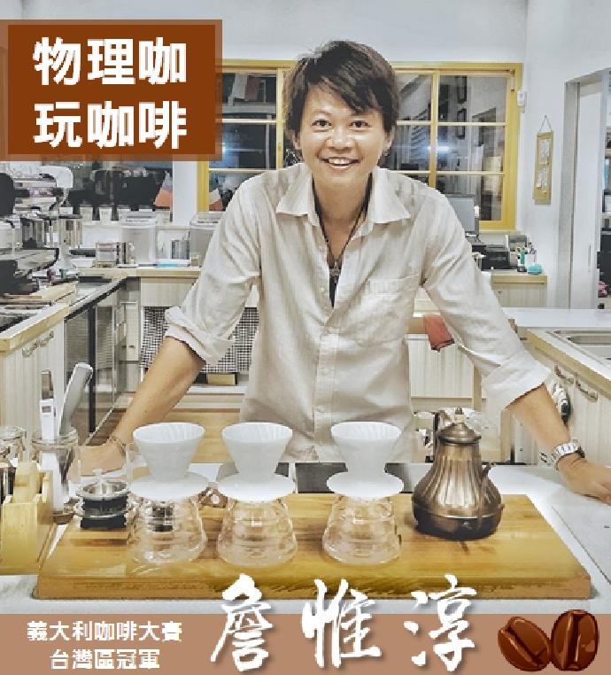 物理咖玩咖啡 - 義大利咖啡大賽2017台灣冠軍 詹惟淳 (46屆系友)