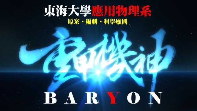 台中國際動畫影展開跑,本系參與製作之「重甲機神」擔綱開幕