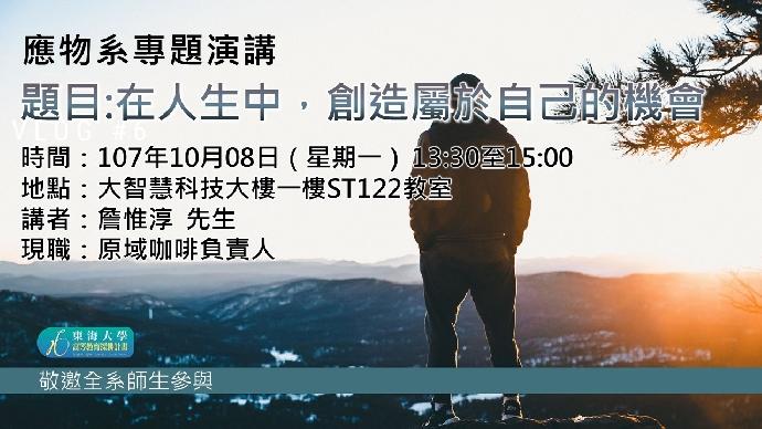 10/8 專題演講 : 原域咖啡負責人 詹惟淳 [在人生中,創造屬於自己的機會]