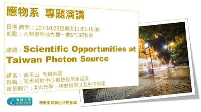 10/26 專題演講 : 同步輻射中心 黃玉山副研究員 [Scientific Opportunities at Taiwan Photon Source]