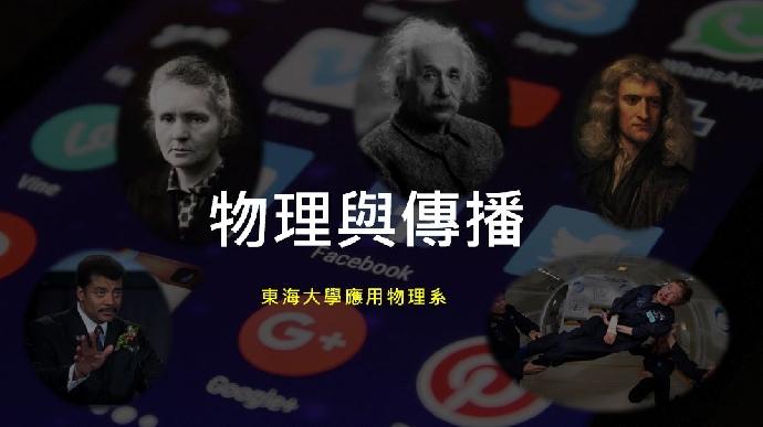 「物理與傳播」專題演講:「網路、新媒體與科學傳播」與「破解科學新聞的陷阱」