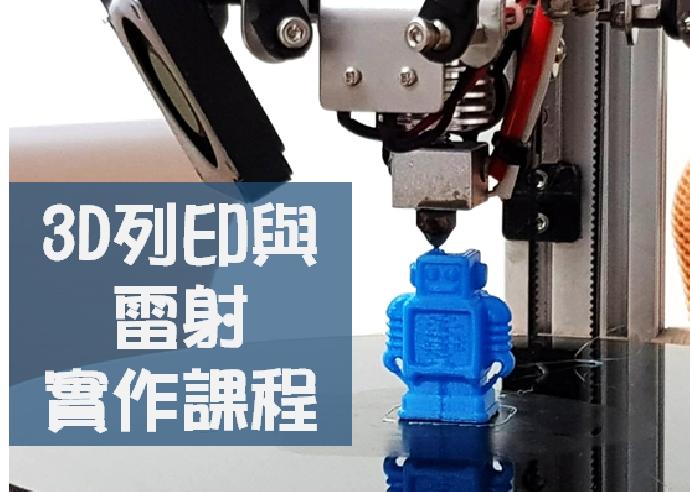 「認識3D列印」和「雷射切割設計實作」課程報名資訊