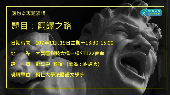 11/19 職涯起航演講 : 輔仁大學法文系 鄭正中教授 [翻譯之路]
