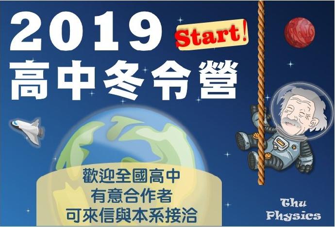 2019 高中冬令營 start!