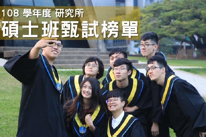 108學年度 研究所碩士班甄試榜單