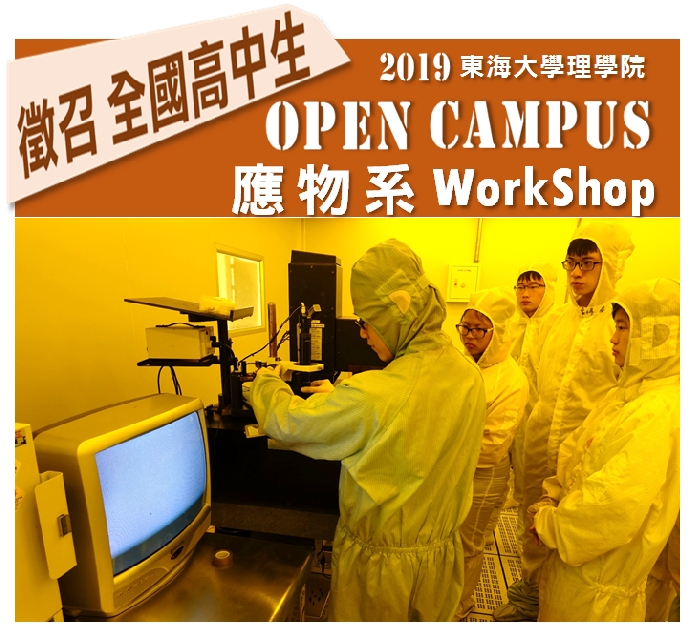 2019 open campus [理科養成班] - 應物系 workshop 開始報名!