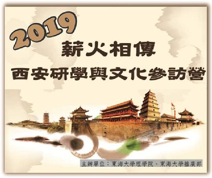 [薪火相傳] 西安研學及文化參訪營