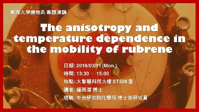 03/11 專題演講 : 中央研究院化學所博士後研究員 鍾雨潔博士 [The anisotropy and temperature dependence in the mobility of rubrene]