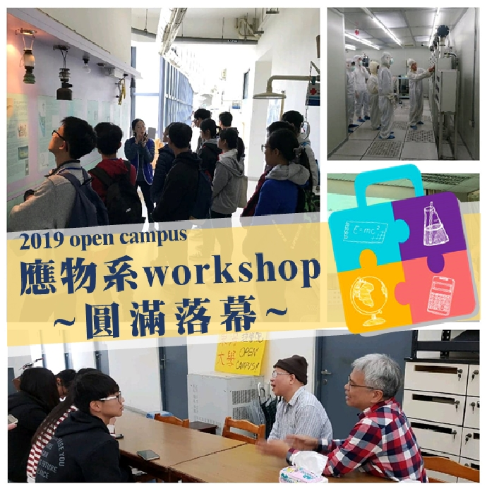 2019 open campus  應物系workshop 圓滿落幕!