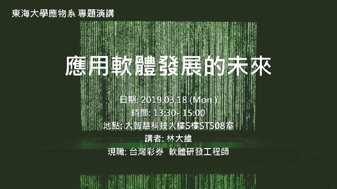 0318 專題演講 : 台灣彩券 林大維 軟體研發工程師  [應用軟體發展的未來]