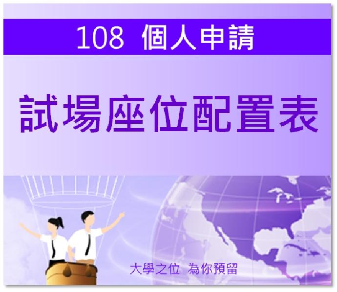 [108 個人申請] 試場座位配置表