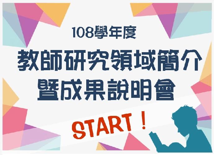 108學年度 專題成果發表會暨教師領域簡介說明會,報名開始囉!