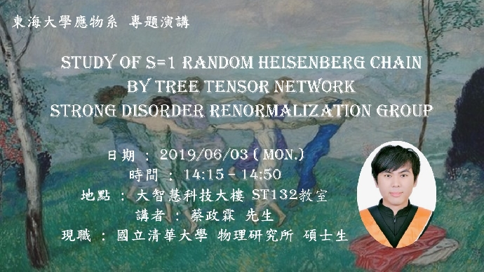06/03 專題演講 : 國立清華大學物理研究所  蔡政霖 [Study of S=1 Random Heisenberg Chain  by Tree Tensor Network Strong Disorder Renormalization Group]