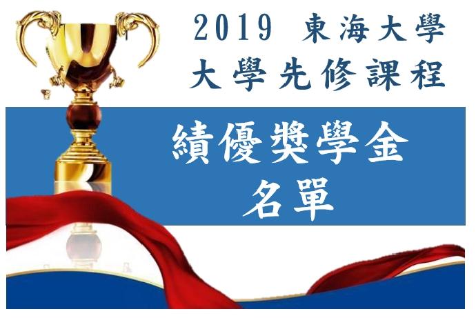 2019 東海大學大學先修課程 績優獎學金名單!