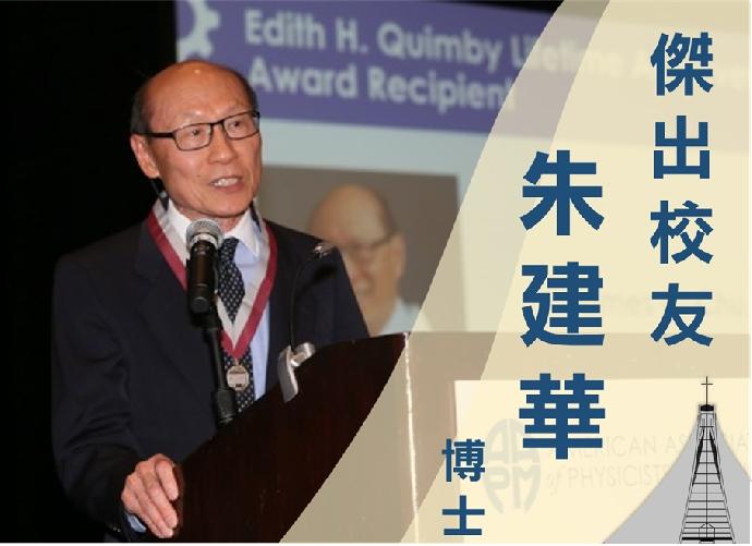 [狂賀] 第12屆系友朱建華博士 榮獲東海大學第20屆傑出校友!