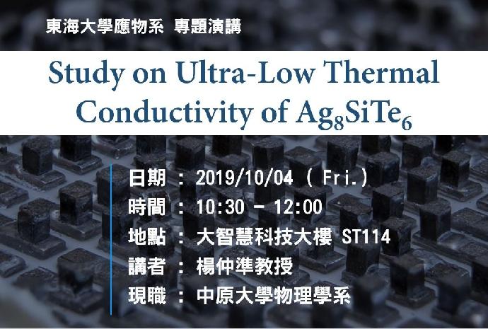 10/04 專題演講 : 中原大學物理學系 楊仲準教授 [Study on Ultra-Low Thermal Conductivity of Ag8SiTe6]