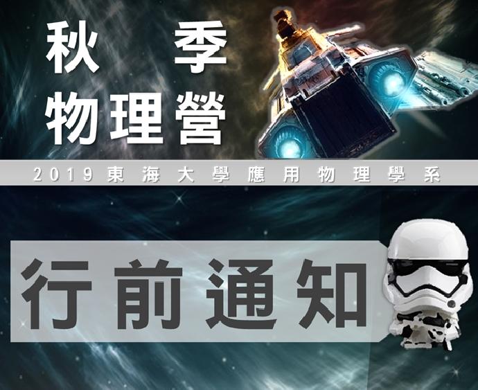 東海大學 2019 秋季物理營 行前通知!