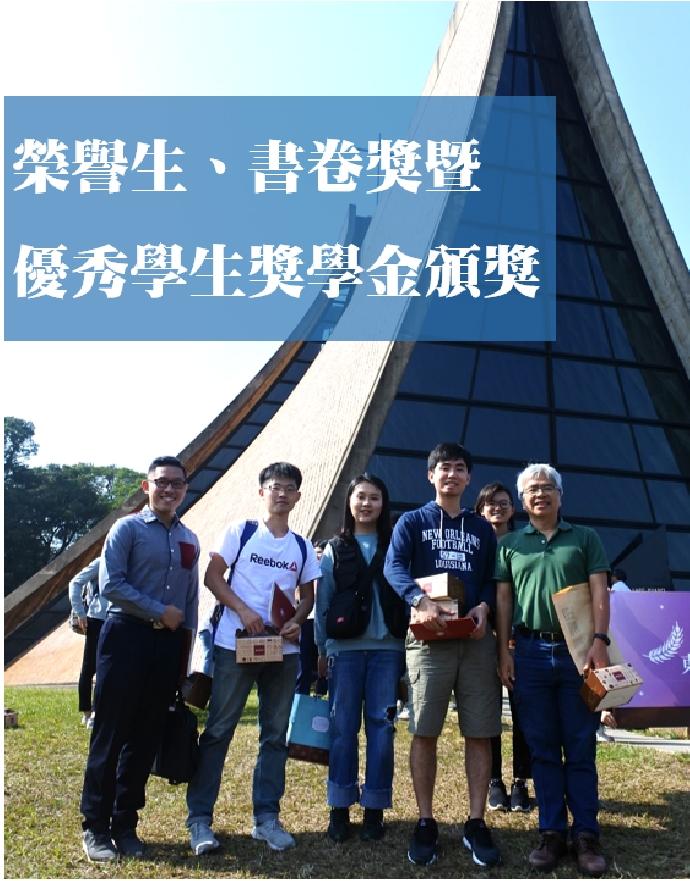 107學年度榮譽生、書卷獎暨優秀學生獎學金頒獎!恭喜得獎的同學們~