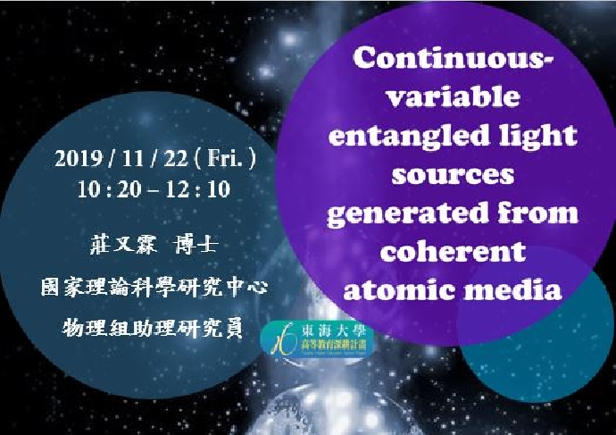 11/22 專題演講 : 國家理論科學研究中心 莊又霖 博士 [Continuous-variable entangled light sources generated from coherent atomic media]