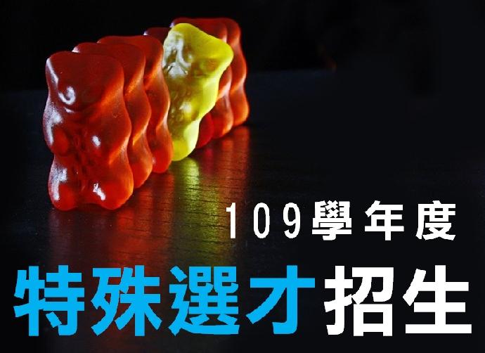 109學年度「特殊選才」開始招生!