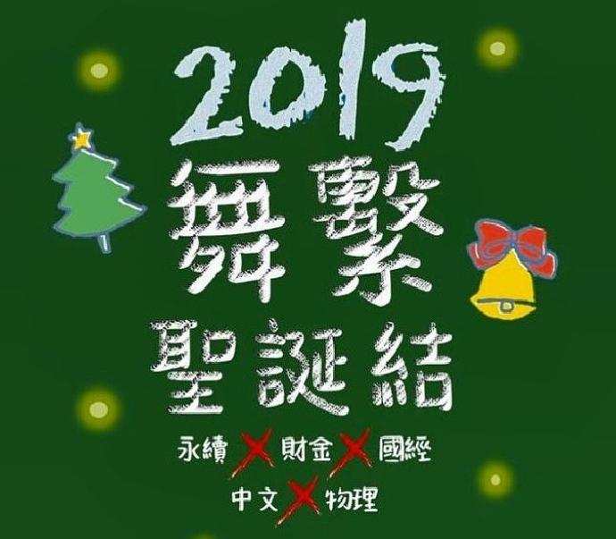 2019 舞繫聖誕結 : 物理X永續X財金X國經X中文 五系系學會聯辦!