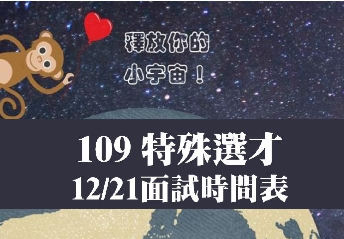 [109特殊選才] 12/21面試時間表