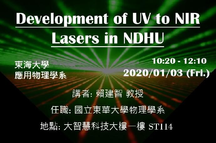 0103 專題演講 : 國立東華大學物理學系 賴建智教授 [Development of UV to NIR Lasers in NDHU]